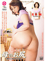 Incest: My Mom's Perfect Ass - Hitomi Araki, 35 Years Old 下載
