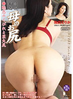 Incest: My Mom's Perfect Ass Erika Ikura Download