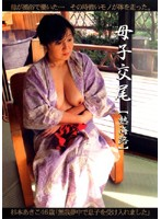 Mother/ Child Fucking (Atami Road) Download