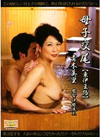 Mother/Son Fucking - The Road To Higashiizu Download
