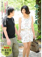 Mother/Son Sex ~The Road To Suwa~ Chisato Hiiragi Download