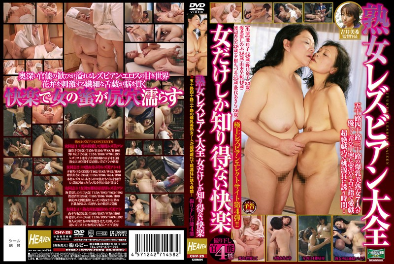 CHV-25 Pleasure That Only Mature Lesbian Woman Only Taizen Not Know