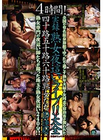 4 Hours! True Stories Mature Woman's Night Visit Life! Collection 下載