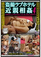 Hidden Camera Sex Tapes of Incest in Love Hotels 4 Download