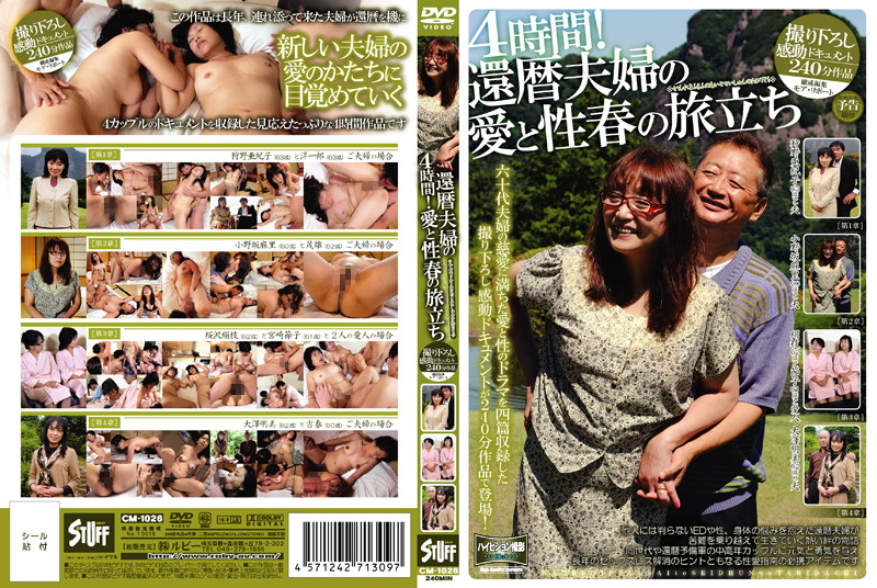CM-1026 4 Hours!Of Spring Departure Of Husband And Wife Love And Sex Sixtieth Birthday