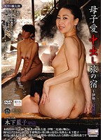 Mother/ Child Love - Creampies on Vacation - Ise Futamigaura Edition - Aiko Kinoshita . Download