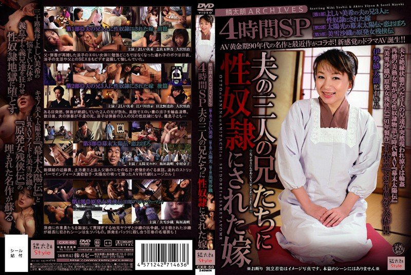 CXR-50 Rintaro ARCHIVES - Four Hour Special - The Bride Who Became A Sex Slave For Her Husband's Three Older Brothers