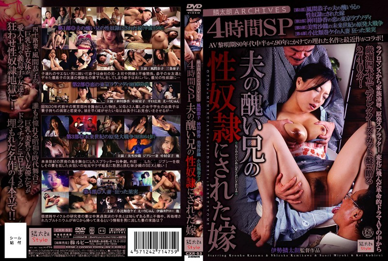 CXR-53 RINTARO ARCHIVES - Four Hour Special - Bride Forced To Become Her Ugly Brother-In-Law's Sex Slave