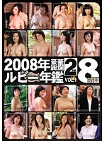 2008 Ruby Yearbook vol. 1 Download