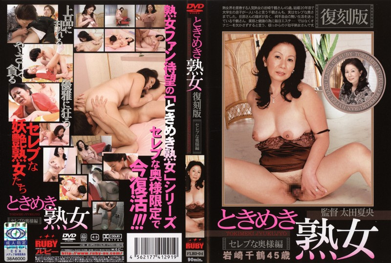 FLBD-04 Crush on a Mature Woman Re-Release Edition Celebrity Wife Edition 4 - Reprint, Mature Woman, Married Woman, KIMONO, Featured Actress, Chitzuru Iwasaki, 69
