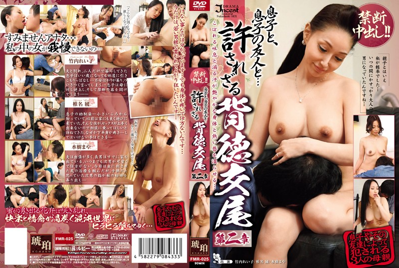 FMR-025 Forbidden Creampies! Immoral Breeding With My Son And His Friends  Chapter Two