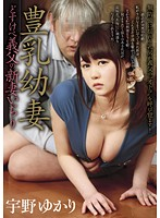 Busty Young Wife - Dirty Father-In-Law Teases His Son's Bride   Yukari Uno Download