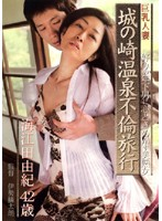 Sex In The Castle Hot Spring, The Adultery Trip Of A 42 Years Old Big Tits Married Woman's - Yuki Kaieda Yuki Kaieda Download