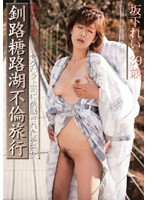 Beautiful Tits Of A Married Woman - Adultery Trip To Toroko With Rei Sakashita 39 Years Old Download