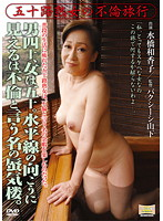 Mature Woman In 50's On Her Adultery Trip - The Man Is 40, The Woman Is 50. Seeing The Other Side Of The Horizon Is The Mirage Of Adultery. Wakako Mizuhashi Download
