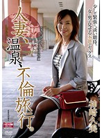 A Married Woman, at a Hot Spring: A Cheaters' Travels. Kumi Kanzaki  Download