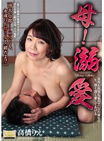 (17hkd00072)[HKD-072] Mama! Your Beloved Sons Are Slaves To My Pussy... I'll Love Them For A Lifetime Rie Takahashi Download