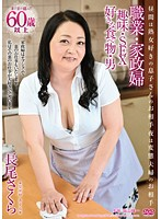 Occupation: Maid, Hobby: Sex, Favorite Food: Men Sakura Nagao (17hkd00087)