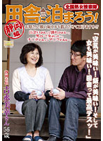 Let's Jukujo Sousakutai and Stay at People's Places in the Country Side all over Japan! Shizuoka Compilation. 下載