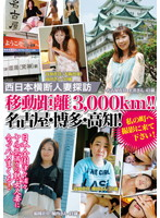 Crossing Western Japan in Search of Married Women - Traveling 3,000km!! Nagoya, Hakata, Kochi! Come Shoot In My Town! Download