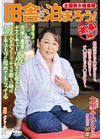 National Jukujo Sousakutai - Let's Stay In The Country! Itako Edition Fumie Osato Download
