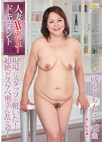 Married Woman Porn Debut Documentary - Even The Stuff Were Surprised! Supremely Horny Wife - Erotic Chaos! Momoko Shirochi Download