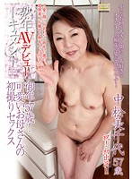 Debut of a MILF AV Actress Document 57 Years Old! Cute MILF's First Time Shots Michiyo Nakamatsu Download