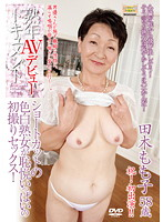 Debut of a MILF AV Actress Document, The First Time Shots Of A Light Skinned Mature Woman With Short Hair And The Sex Full Of Shame And Joy! Momoko Taki Download