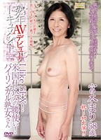 """Debut of a MILF AV Actress Document: """"I Like SEX!"""" She Perfected Her Hip Moves In The US! Bilingual Mature Woman Mari Miyamoto 下載"""