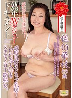 Magnificent phrase Japanese mature av star