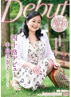 40-Something's Debut Minako Nakashima (17mkd00164)