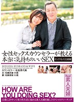 Sexless Husband and Wife Compilation. Female sex counselor teaches people how to have really good sex. 下載