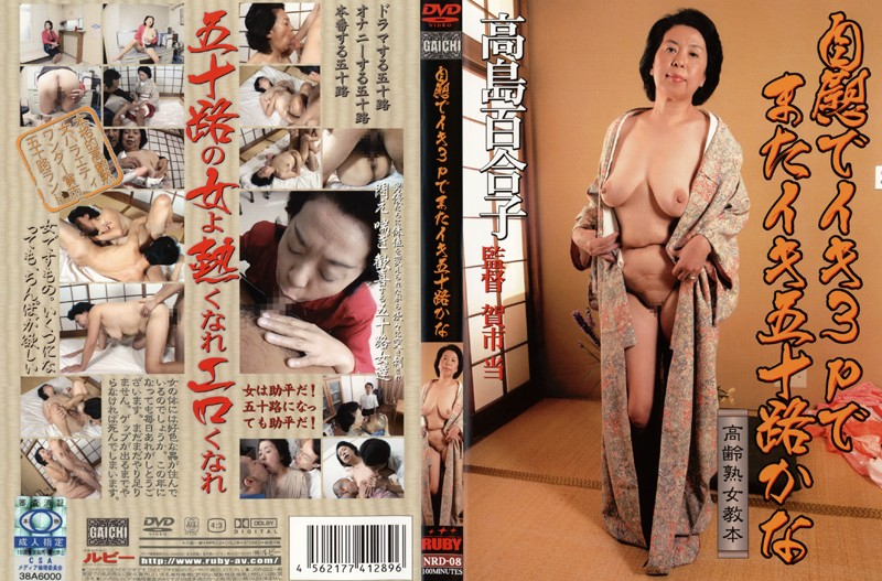 NRD-08 50 Something Kana Cumming By Masturbation and Threesome