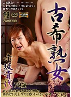 70 And Up Mature Woman 70 Year Old Takayo Akasaka (17nykd12)