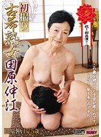 First Time Shots Seventy Something Mature Woman Nobue Tahara (17nykd00045)