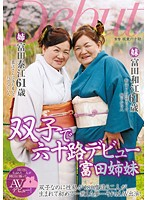 60-Something Twins' Debut The Tomita Sisters (17nykd00054)