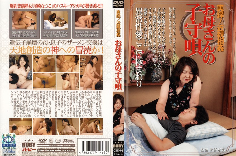 OBD-03 Reality! Lullaby Of Mom Incest