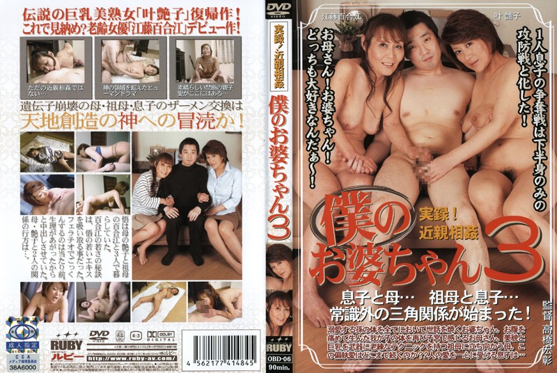 OBD-06 Real Footage! Incest. My Grandma 3 - Yurie Eto, Tsuyako Kano, Threesome / Foursome, Relatives, Mature Woman, Handjob