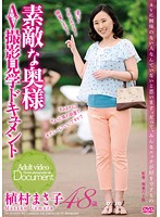 The Lovely Madam. Porn Shoot Field Trip Documentary Masako Uemura Download