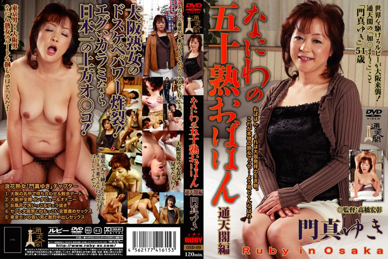 OSD-09 50 Something Mature Women The Tower of Babel Yuki Monma - Yuki Monma, Mature Woman, Masturbation, Lingerie, Featured Actress, Creampie, Cowgirl