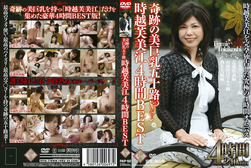 PAP-50 Miracle Beautiful Big Breasts. Around 50 years old. Fumie Tokikoshi . 4 hours of the best.