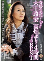 Miracle Beauty 60 Year Old Wife Yuri Takahata 4 Hours BEST (17pap00056)