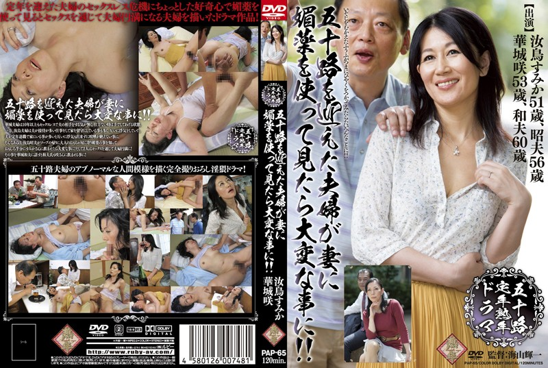 PAP-65 50's Retirement Age/Middle Age Drama. Things Get Crazy When A 50's Wife Is Given An Aphrodisiac!! Sumika Natori Saki Hanashiro