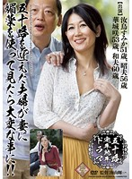50's Retirement Age/Middle Age Drama. Things Get Crazy When A 50's Wife Is Given An Aphrodisiac!! Sumika Natori Saki Hanashiro Download