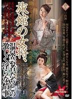 Female Hotel Manager: Her Naughty Love Affair With Hot Spring Geishas (17pap00120)