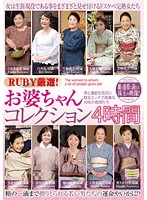 Hand Picked By Ruby! Grandma Collection, 4 Hours. 10 Noble And Horny Grandmothers Who Indulge In Intense Sex With Their Grandsons (17qxl00097)