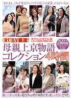 RUBY Hand Selected! Stories of Mother in Tokyo Collection, 4 Hours. 下載