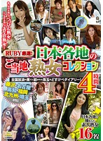 A RUBY selection! A 4 hour collection of local mature women from all over Japan! A gem of a perverted diary put together after wandering the country! Download