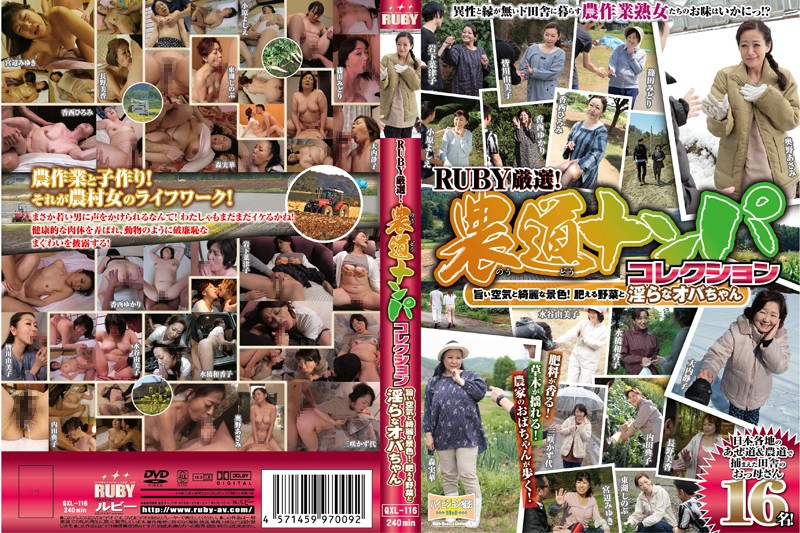 QXL-116 RUBY Carefully!Beautiful Scenery And Delicious Farm Road Wrecked Air Collection!indecent Aunt And Vegetables More Than