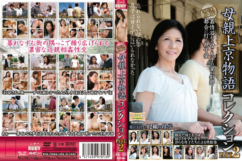 QXL-120 RUBY Carefully!Parent-child Love-lit Moment ...... The City Of Love Of Mother And Son Full Of Affection PART.2 Mother Moved To Tokyo Story Collection